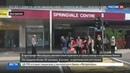 Новости на Россия 24 • В банке Мельбурна неизвестный совершил самоподжог
