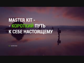знакомство с Master Kit