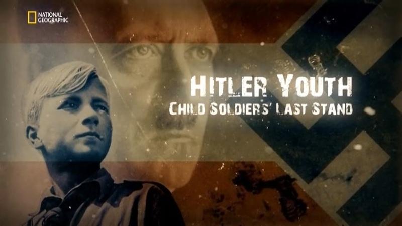 Гитлерюгенд 2 серия Дети-солдаты: последний оплот / 2018 / National Geographic