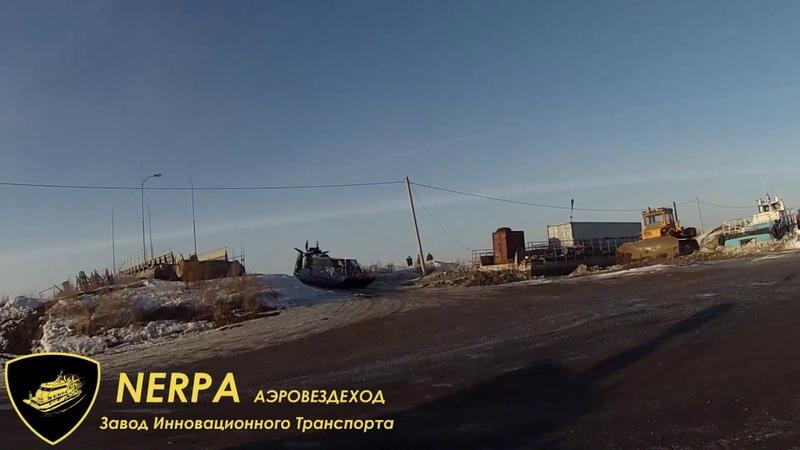 Аэровездеход Нерпа проезжает дорогу по берегу буксирует прицеп 1 500 кг