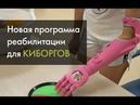 Новая программа реабилитации Моторики для киборгов