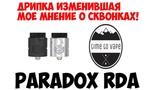 Дрипка изменившая мое мнение о сквонках - PARADOX RDA by VandyVape and FixRB. Намотка.