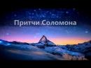 Библия. Книга Притчей Соломоновых_Современный русский перевод