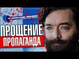 ПРОПАГАНДА ПРОЩЕНИЕ - КОРЕНЬ ТЕРПИЛИЗМА (feat. Стар Рей) Инквизитор Махоун