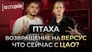 ПТАХА - Возвращение на VERSUS, CENTR, новый альбом, ЦАО [ПО СТУДИЯМ]