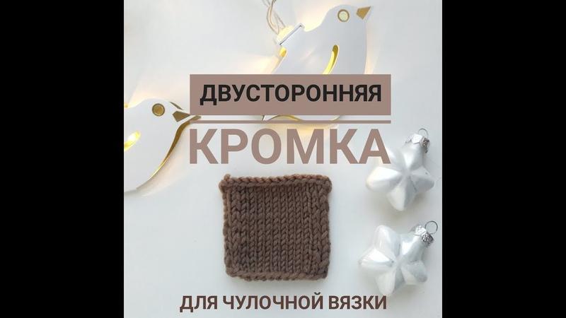 Кромка при вязании чулочной вязкой