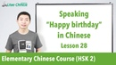 Speaking Happy birthday in Chinese | HSK 2 - Lesson 28 (Clip) - Learn Mandarin Chinese
