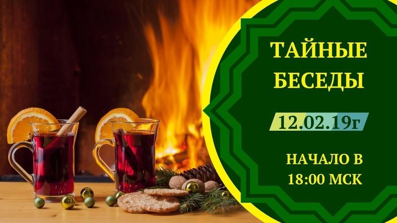 ТАЙНЫЕ БЕСЕДЫ 12.02.18г в 18:00 МСК