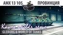 Как я провел лето AMX 13 105 Провинция swot-vod