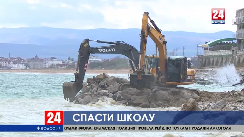 В Приморском под Феодосией школа и жилые дома сползают в море – начались работы по укреплению берега