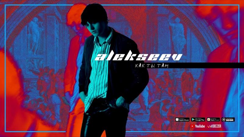 ALEKSEEV – Как ты там (official audio)