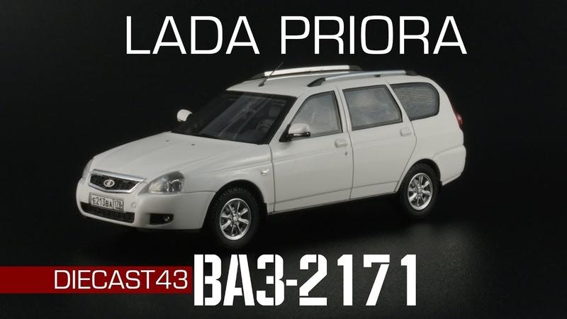 Lada Priora ВАЗ-2171 Универсал | DiP Models | Обзор масштабной модели 1:43