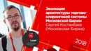 Эволюция архитектуры торгово-клиринговой системы Московской биржи / С. Костанбаев Московская Биржа