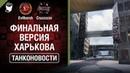 Финальная версия Харькова и новый 3D стиль - Танконовости №300 - От Evilborsh и Cruzzzzzo swot-vod