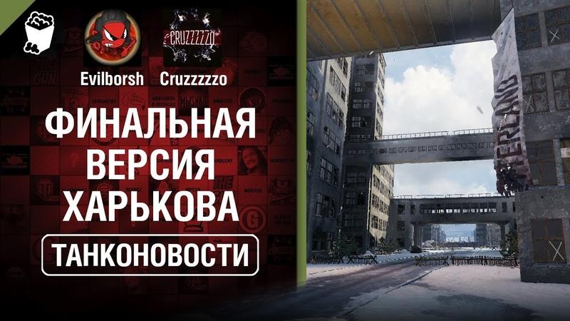 Финальная версия Харькова и новый 3D стиль Танконовости №300 От Evilborsh и Cruzzzzzo wot