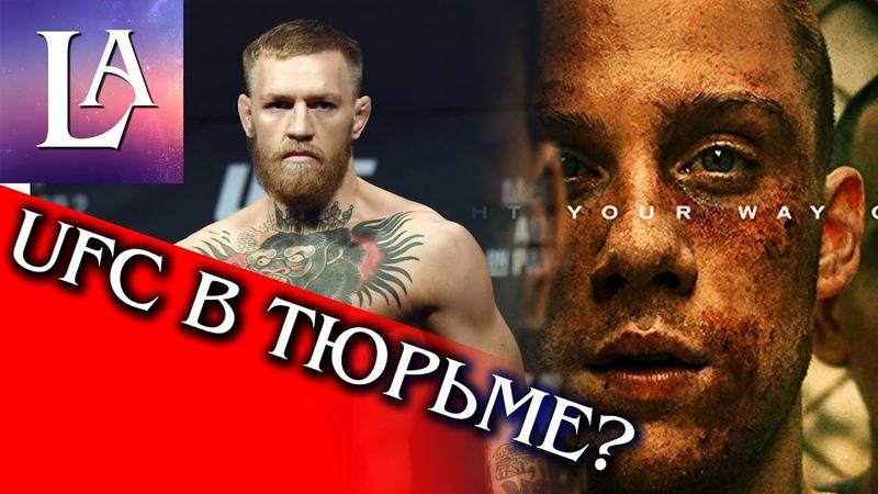 БОИ БЕЗ ПРАВИЛ Обзор 2018 (UFC в тюрьме?)