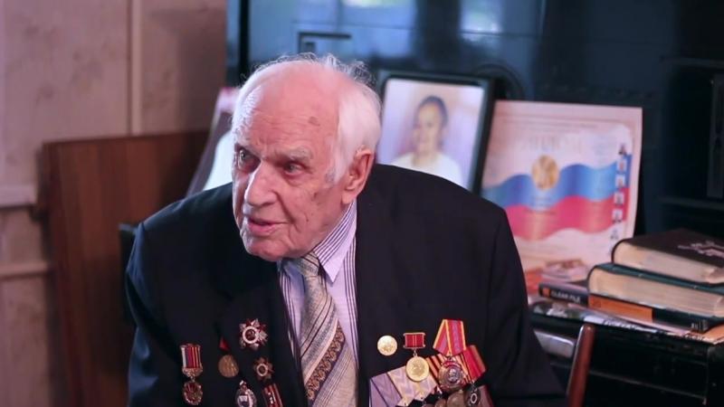 Интервью Ветерана Великой Отечественной Войны Поличко Егора Тихоновича 1924 года рождения