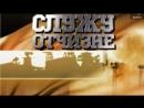 Служу Отчизне (Первый канал, 25.05.2008 г.)