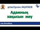 [v-s.mobi]УАҒЫЗ Адамның хақысын жеу - ұстаз Ерлан Ақатаев.mp4