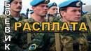 Боевик Расплата Русские боевики криминал фильмы новинки 2016
