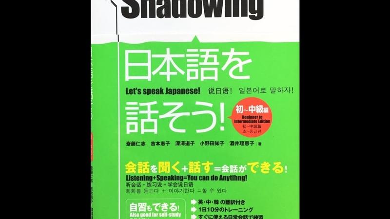 シャドーイング 日本語を話そう 初~中 shadowing let's speak japanese beginner to intermediate