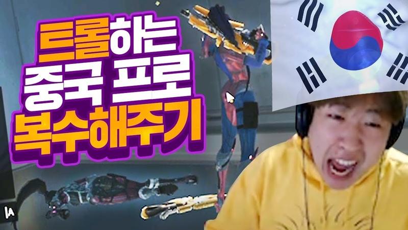 한국인 무시하는 중국 프로 팀으로 만나지 않기 후 인성질까지 완벽하게 복496