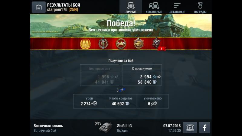StuG III Ausf.G. Восточная гавань. 07.07.18