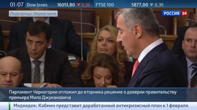 Новости на Россия 24 • Черногория под Мило Джукановичем зашатался стул премьер министра
