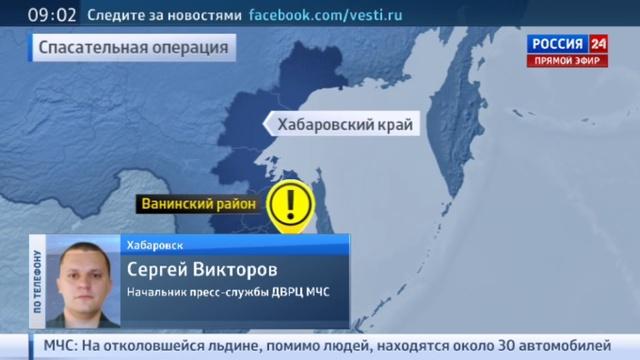 Новости на Россия 24 Льдина с 55 рыбаками и 28 автомобилями отошла от берега в Хабаровском крае