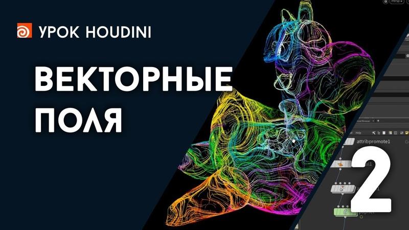 Урок Houdini Векторные поля - 2 (RUS)