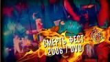 Психея СМЕРТЬ ФЕСТ 2006 DVD