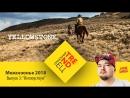 Сериальный TRENDец Выпуск 3 Yellowstone Межсезонье 2018 Кураж Бамбей