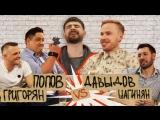 Интернет против ТВ. Стас Давыдов VS Роман Попов