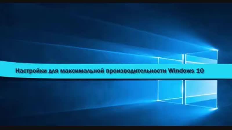 Настройки для максимальной производительности Windows 10