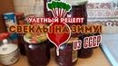 Свекла на зиму Улетный рецепт из СССР