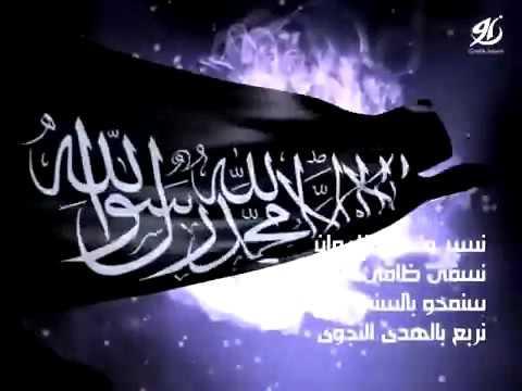 An Arabic jihadi nashid ليوث المجد تنتظر
