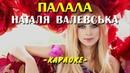 Палала - Наталя Валевська Караоке