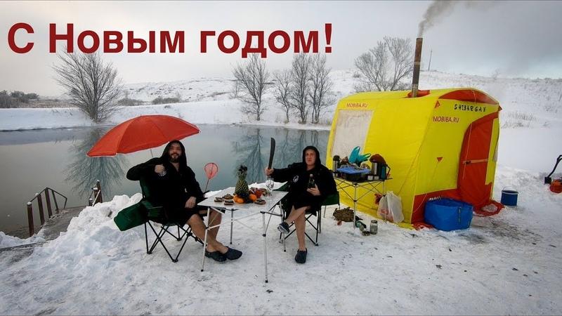 Отморозки в поисках новых ощущений Mobiba и Мороз Закрываем год
