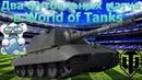 Два футбольных матча в World of Tanks