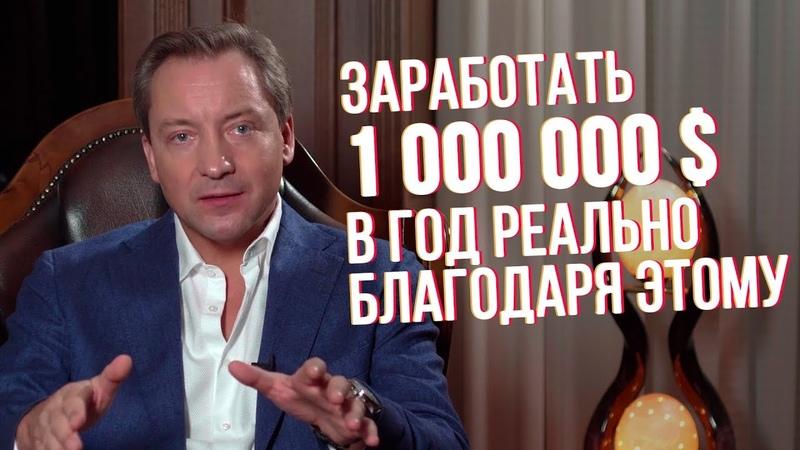 ВЫ МОЖЕТЕ ЗАРАБАТЫВАТЬ 1 000 000 $ в год, занимаясь этим бизнесом Роман Василенко