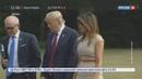 Новости на Россия 24 • Саммит в Хельсинки: эксперты о предстоящей встрече глав России и США