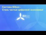 Система Bitbon - Стань частью цифровои