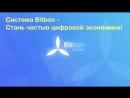 Система Bitbon Стань частью цифровой экономики