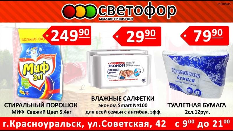 Светофор - Красноуральск