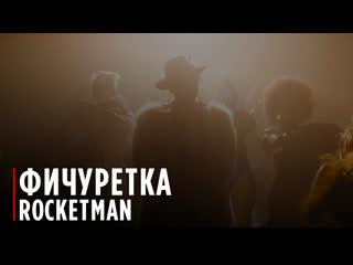 Rocketman | the costumes of rocketman