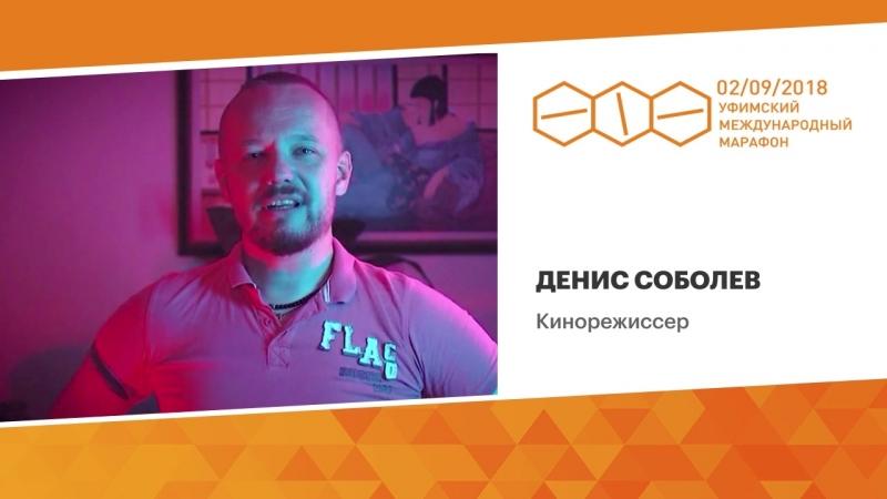 Денис Соболев приглашает на Уфимский международный марафон 2018