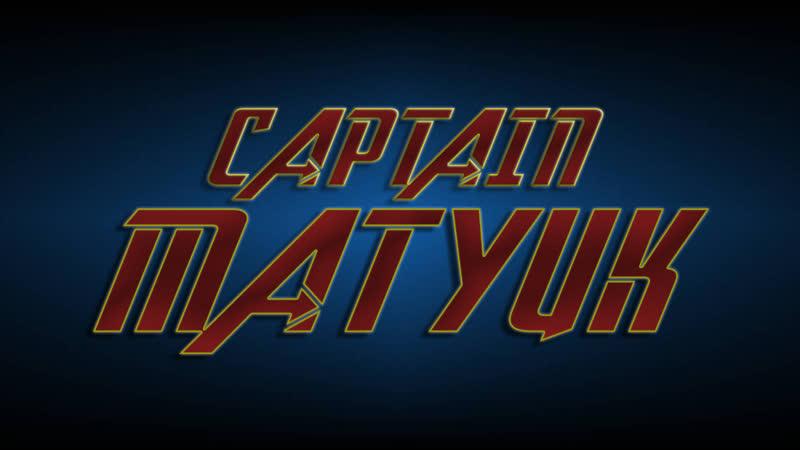 Капитан Матюк — Трейлер СтудВесны ИАИТ 2019