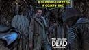 Если я умру и обращусь то в первую очередь я сожру вас обоих The Walking Dead The Final Season
