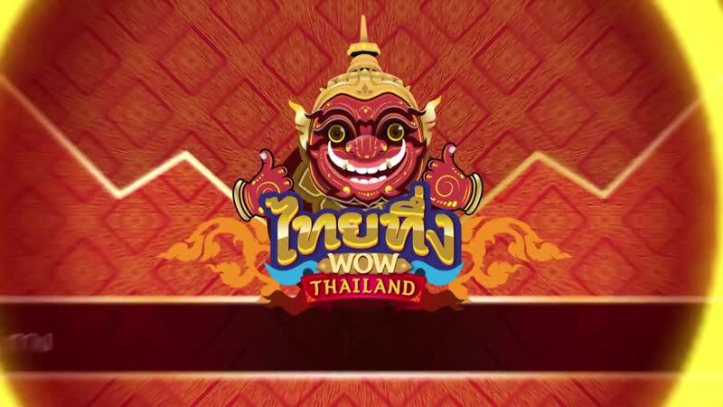 ไทยทึ่ง WOW! THAILAND อาทิตย์ที่ 24 ก.พ. นี้ 11.00 น. ทางช่อง GMM25