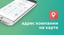Мобильное приложение Выбирай - Адрес компании на карте